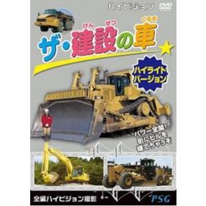 ザ・建設の車 ハイライトバージョン レンタル落ち 中古 DVD|mediaroad1290
