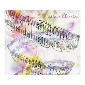 ベスト オブ ベスト メロディアス クラシック 口ずさみたくなる名旋律たち 4CD レンタル落ち 中...