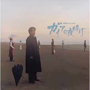日経スペシャル ガイアの夜明け イメージアルバム レンタル落ち 中古 CD ケース無::