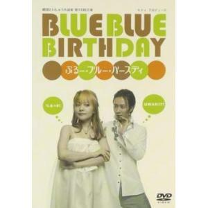 ぶるー・ブルー・バースディ 2枚組 中古 DVD