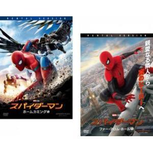 スパイダーマン 全2枚 ホームカミング、ファー・フロム・ホーム レンタル落ち セット 中古 DVD mediaroad1290