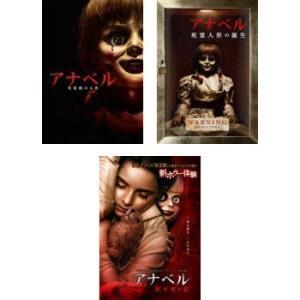 アナベル 全3枚 死霊館の人形、死霊人形の誕生、死霊博物館 レンタル落ち セット 中古 DVD  ホラー mediaroad1290
