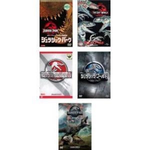 ジュラシック・パーク 全5枚 1、ロスト・ワールド、3、ジュラシック・ワールド、炎の王国 レンタル落ち セット 中古 DVD  ホラー mediaroad1290