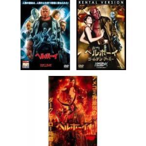 ヘルボーイ 全3枚 2004年版、ゴールデン・アーミー、2019年版 レンタル落ち セット 中古 DVD mediaroad1290