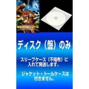 【訳あり】センター・オブ・ジ・アース 全2枚 1、2 神秘の島 レンタル落ち セット 中古 DVD ケース無:: mediaroad1290