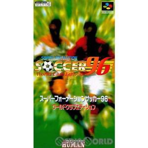 『中古即納』{箱説明書なし}{SFC}スーパーフォーメーションサッカー'96 ワールドクラブエディション(Super Formation Soccer 96: World Club Edition)(19960329)|mediaworld-plus