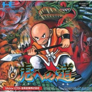 『中古即納』{箱説明書なし}{PCE}虎への道(Huカード)(19900223)|mediaworld-plus