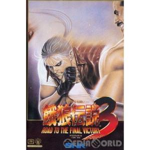 『中古即納』{NG}餓狼伝説3 -遥かなる闘い- Road to the Final Victory NEOGEO ROM版(ネオジオロム)(19950421) mediaworld-plus