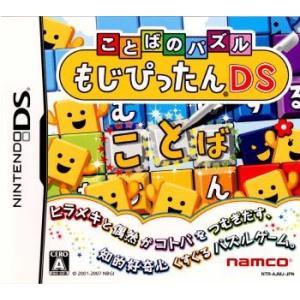 ■タイトル:ことばのパズル もじぴったんDS ■機種:ニンテンドーDSソフト(Nintendo DS...