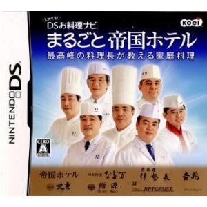 『中古即納』{NDS}しゃべる!DSお料理ナビ まるごと帝国ホテル 最高峰の料理長が教える家庭料理(20070621)|mediaworld-plus