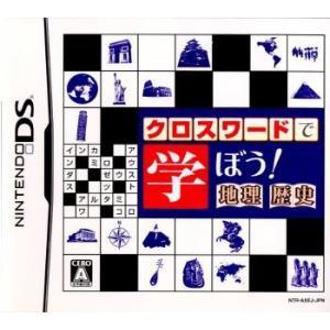 『中古即納』{NDS}クロスワードで学ぼう! 地理・歴史(20070524)|mediaworld-plus