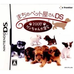 『中古即納』{NDS}まちのペット屋さんDS 〜200匹ワンちゃん大集合〜(20070809)|mediaworld-plus