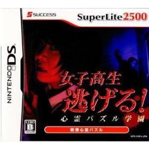『中古即納』{NDS}SuperLite2500 女子高生逃げる! 心霊パズル学園(20080124)|mediaworld-plus