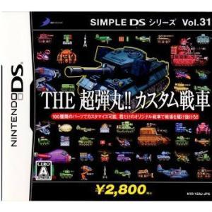 『中古即納』{NDS}SIMPLE DSシリーズ Vol.31 THE超弾丸!!カスタム戦車(20080131)|mediaworld-plus