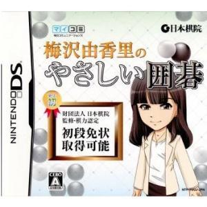 『中古即納』{NDS}梅沢由香里のやさしい囲碁(20080131)|mediaworld-plus