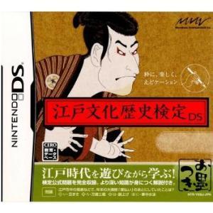『中古即納』{NDS}江戸文化歴史検定DS(20080313)|mediaworld-plus