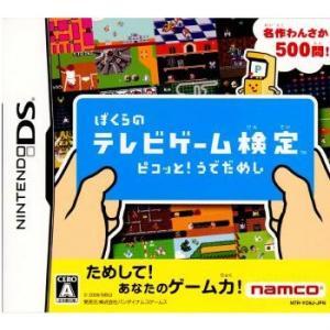 『中古即納』{NDS}ぼくらのテレビゲーム検定 ピコッと! うでだめし(Bokura no TV Game Kentei: Pikotto! Udedameshi)(20080626) mediaworld-plus