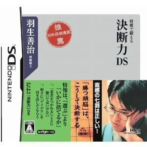 『中古即納』{NDS}羽生善治 将棋で鍛える「決断力」DS(20090312)|mediaworld-plus