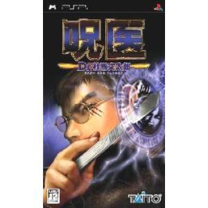 『中古即納』{PSP}呪医 Dr.杜馬丈太郎(じゅい ドクターとうまじょうたろう)(20060202)|mediaworld-plus
