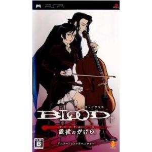 『中古即納』{PSP}BLOOD+(ブラッドプラス) ファイナルピース(20060907)|mediaworld-plus