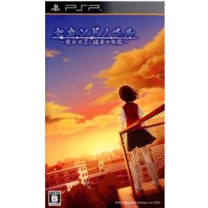 ■タイトル:セカンドノベル 〜彼女の夏、15分の記憶〜 ■機種:プレイステーションポータブル ■発売...