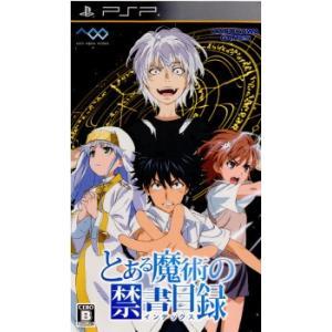 『中古即納』{PSP}とある魔術の禁書目録(インデックス) 通常版(20110127)|mediaworld-plus