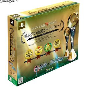 『中古即納』{PSP}日本ゲーム大賞W受賞記念 英雄伝説 零&碧の軌跡ゴールドセット(20111215) mediaworld-plus