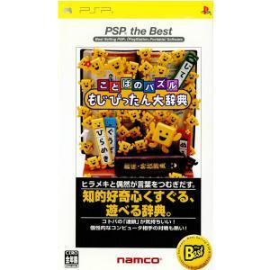 『中古即納』{表紙説明書なし}{PSP}ことばのパズル もじぴったん大辞典 PSP the Best(ULJS-19003)(20051117)|mediaworld-plus