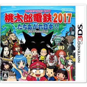 特価⇒『新品即納』{3DS}桃太郎電鉄2017 たちあがれ日本!!(桃鉄2017)(20161222) mediaworld-plus