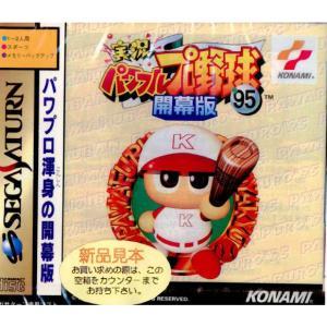 『中古即納』{SS}実況パワフルプロ野球'95 開幕版(19950728)|mediaworld-plus