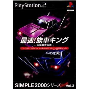 『中古即納』{PS2}SIMPLE2000シリーズ アルティメット Vol.3 最速!族車キング〜仏恥義理伝説〜(20020926)|mediaworld-plus
