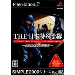『中古即納』{PS2}SIMPLE2000シリーズ Vol.108 THE 日本特殊部隊(20060914)|mediaworld-plus