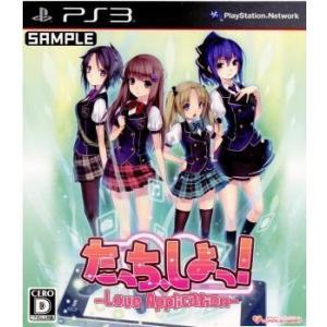 『中古即納』{PS3}たっち、しよっ! -Love Application-(ラブ アプリケーション) 限定版(20120223)|mediaworld-plus