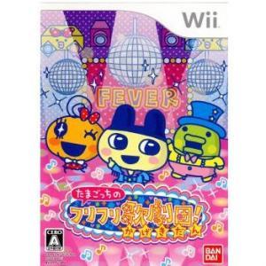 『中古即納』{Wii}たまごっちのフリフリ歌劇団!(20071206)|mediaworld-plus