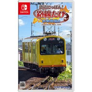 『予約前日発送』{Switch}鉄道にっぽん!路線たび 三岐鉄道編(20211223)|mediaworld-plus