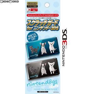 特価⇒『新品即納』{ACC}{3DS}ニンテンドー3DS専用 スクラッチガード for ニンテンドー3DS nintendogs+cats フレンチブルドッグ&Newフレンズ 大日本印刷|mediaworld-plus