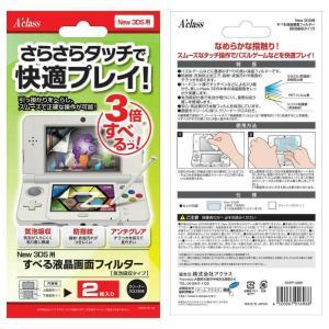 特価⇒『新品即納』{ACC}{3DS}New 3DS用すべる液晶画面フィルター(気泡吸収タイプ) アクラス(SASP-0286)(20141011)|mediaworld-plus