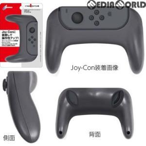 特価⇒『新品即納』{ACC}{Switch}CYBER・ラバーコートグリップミニ Joy-Con用(スイッチジョイコン用) ブラック サイバーガジェット(CY-NSJCG-BK)(20170605)|mediaworld-plus