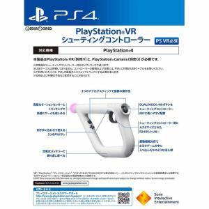 『中古即納』{ACC}{PS4}PlayStation VR シューティングコントローラー(PSVR...