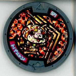 『中古即納』{未使用}{YMD}妖怪ウォッチ 妖怪メダル 第1章 トパニャン ノーマルメダル キャンペーンメダル(20140111)|mediaworld-plus