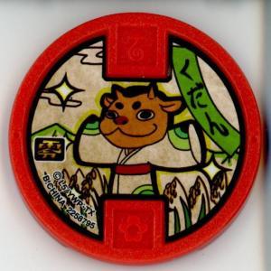 『中古即納』{未確認}{YMD}妖怪ウォッチ 妖怪メダル 零 くだん ノーマルメダル 古典メダル(20140712)|mediaworld-plus