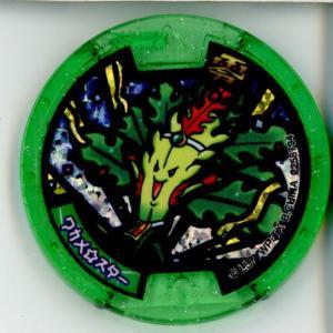 『中古即納』{未確認}{YMD}妖怪ウォッチ 妖怪メダル 零 ワカメ☆スター ホロメダル Zメダル(20140913)|mediaworld-plus