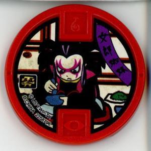 『中古即納』{未確認}{YMD}妖怪ウォッチ 妖怪メダル 零 女郎蜘蛛 ノーマルメダル 古典メダル(20140913)|mediaworld-plus