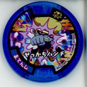 『中古即納』{未確認}{YMD}妖怪ウォッチ 妖怪メダル 零 まてんし(せっかちパンチ) 必殺技メダル(20141007)|mediaworld-plus