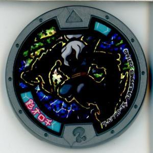 『中古即納』{未確認}{YMD}妖怪ウォッチ 妖怪メダル 第4章 影オロチ ホロメダル(20141018)|mediaworld-plus