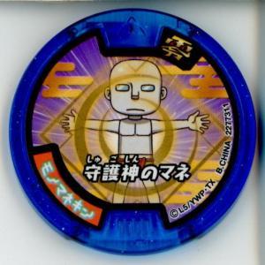 『中古即納』{未確認}{YMD}妖怪ウォッチ 妖怪メダル 零 モノマネキン(守護神のマネ) 必殺技メダル(20141117)|mediaworld-plus