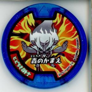 『中古即納』{未確認}{YMD}妖怪ウォッチ 妖怪メダル とどろき獅子(轟のかまえ) 必殺技メダル(20141210)|mediaworld-plus