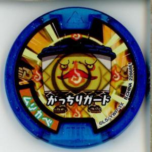 『中古即納』{未確認}{YMD}妖怪ウォッチ 妖怪メダル ムリカベ(がっちりガード) 必殺技メダル(20141210)|mediaworld-plus