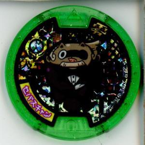 『中古即納』{未確認}{YMD}妖怪ウォッチ 妖怪メダル 零 セバスチャン ホロメダル Zメダル(20150117)|mediaworld-plus