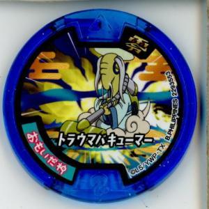 『中古即納』{未確認}{YMD}妖怪ウォッチ 妖怪メダル 零 おもいだ神(トラウマバキューマー) 必殺技メダル(20150117)|mediaworld-plus